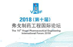 2018 第十届 弗戈制药工程国际论坛
