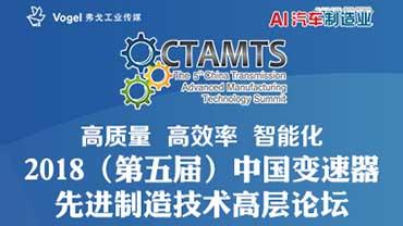 2018中国变速器先进制造技术高层论坛