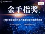 2018年金手指中国国际机器人年度创新大奖评选活动