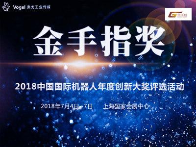 金手指奖•2018年中国国际机器人年度评选