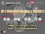 第十四届中国国际机床工具展览会——CIMES2018