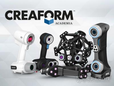 Creaform推出Creaform ACADEMIA:专为研究实验室&课堂环境设计的便携式 3D 测量解决方案