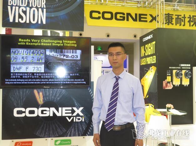 康耐视视觉检测系统(上海)有限公司技术经理 张宏岩