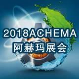 2018ACHEMA阿赫玛展会