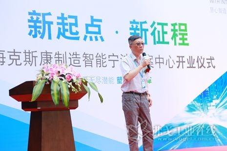 宁波市智能制造协会专家首任秘书长、宁波职业技术学院教授华旭先生