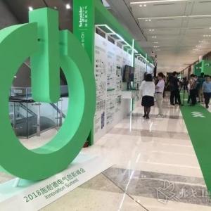 施耐德电气2018创新峰会召开 赋能数字化转型,助力四大市场客户领跑物联时代