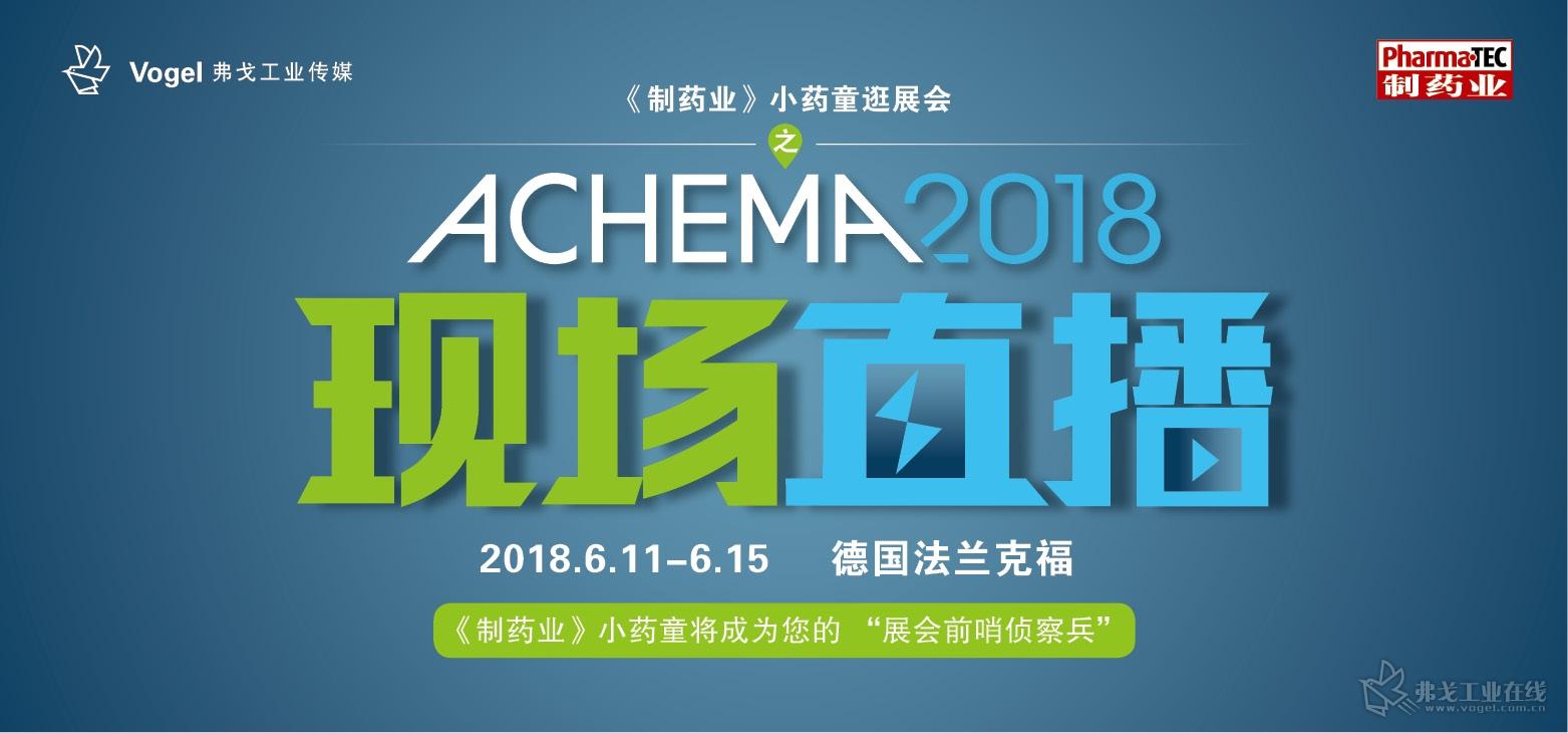 ACHEMA 2018展会