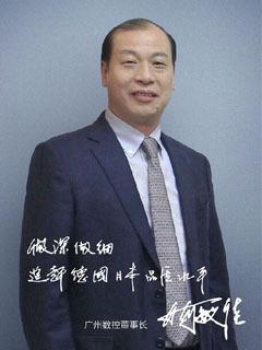 何敏佳先生  广州数控董事长兼总经理