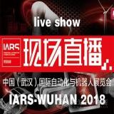 2018年中国(武汉)国际自动化与机器人展览会