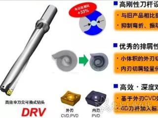 京瓷推出孔加工利器——DRV