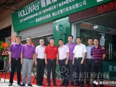 热烈庆祝第一家Rollway路威经销商主营店正式开业