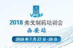 2018弗戈制药培训会—西安站