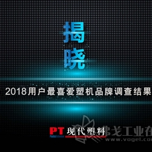 2018用户最喜爱塑机品牌调查结果揭晓