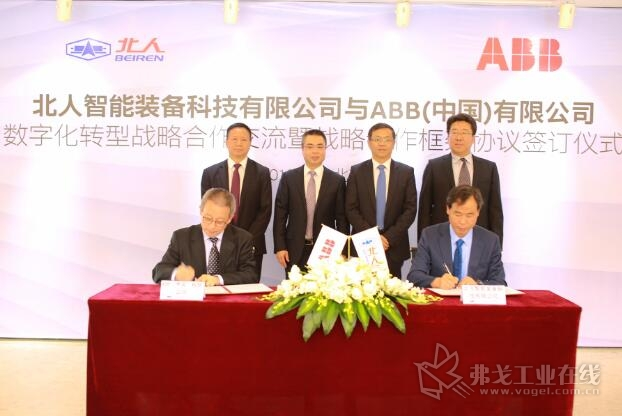 ABB与北人智能装备科技有限公司战略合作框架协议签订仪式