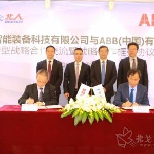 ABB与北人智能开启战略合作,共推印刷机械行业数字化转型