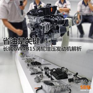 省油是关键 长城GW4B15涡轮增压发动机解析