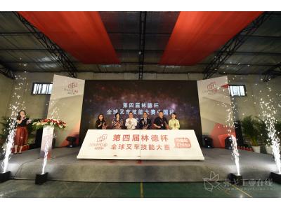 """第四届""""林德杯"""" 全球叉车技能大赛中国站盛大开启"""