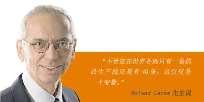Roland Leise先生