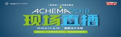 ACHEMA展会直播