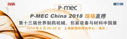 P-MEC China 展会直播