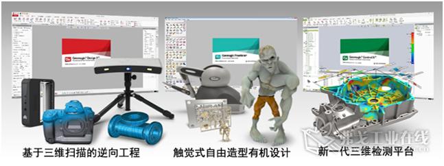 杰魔(上海)软件有限公司 自由造型、逆向工程&三维检测解决方案