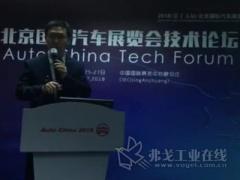 迪芬巴赫复合材料事业部中国首席销售经理郭志伟先生演讲