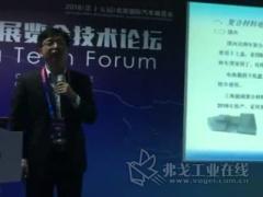上海励润复合材料有限公司副总经理郭志刚先生演讲