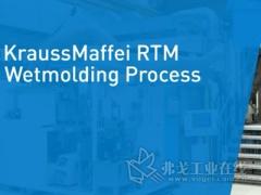 克劳斯玛菲自动化的RTM湿法模压技术