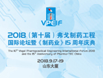 The 10th Vogel Pharmaceutical Engineering International Foru
