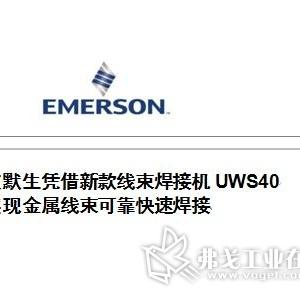 艾默生凭借新款线束焊接机UWS40实现金属线束可靠快速焊接