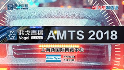 AI 汽车制造业—AMTS 2018 直播间