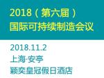 2018(第六届)国际可持续制造会议