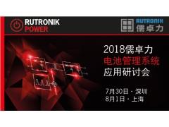 精确管理锂离子电池的秘诀:儒卓力为亚洲地区客户举办电池管理系统系列研讨会