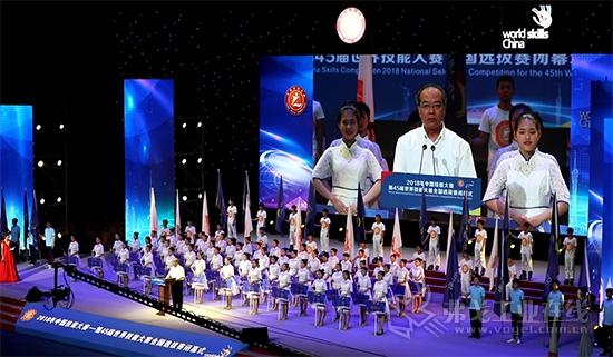 第45届世界技能大赛全国选拔赛