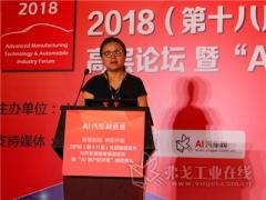 安徽江淮汽车集团股份有限公司技术信息化专家蒋冬梅女士发表演讲