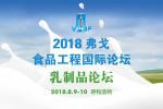 2018弗戈食品工程国际论坛