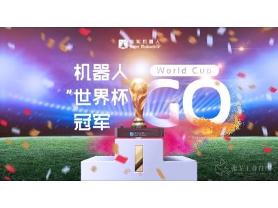 """【最燃世界杯】没看错,这支中国""""足球队""""曾三夺""""世界杯""""冠军!"""