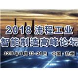 2018流程工业智能制造高峰论坛