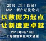 2018(第十四届)MM·新自动化论坛