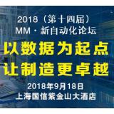 2018(第十四届)MM·新自动化论坛暨MM智能创新系列评选颁奖典礼