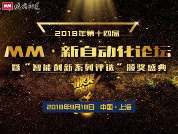 2018(第十四届)MM·新自动化论坛暨智能创新系列评选颁奖盛典