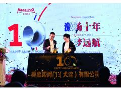 美嘉诺中国十周年庆典:激扬十年 筑梦远航