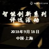 2018年度智能创新系列评选活动暨第十四届MM新自动化论坛