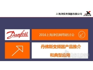 2014上海津信在線研討會