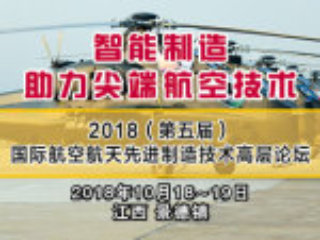 2018(第五届)国际航空航天先进制造技术高层论坛