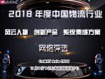 2018年度中国物流行业风云人物&创新产品&系统集成方案网络评选
