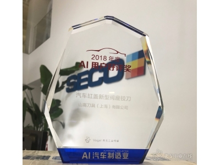 """山高刀具荣获""""用户服务满意品牌""""及""""AI用户好评奖""""两项大奖"""