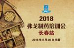 2018弗戈制药培训会—长春站