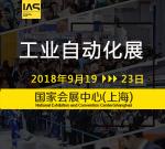 2018工业自动化展(IAS)
