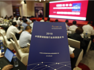 《2018中国聚碳酸酯行业发展蓝皮书》在上海发布
